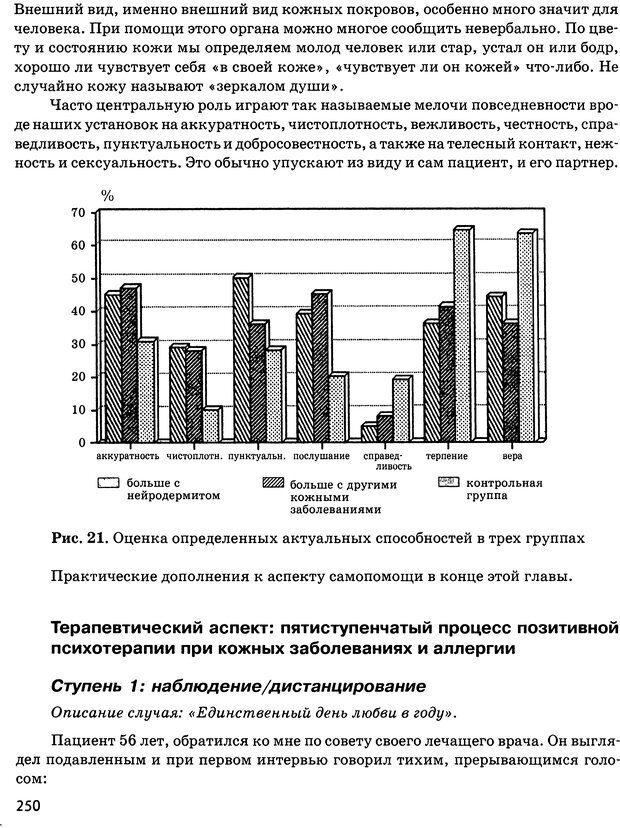 DJVU. Психосоматика и позитивная психотерапия. Пезешкиан Н. Страница 248. Читать онлайн