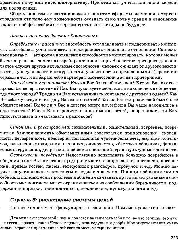 DJVU. Психосоматика и позитивная психотерапия. Пезешкиан Н. Страница 251. Читать онлайн
