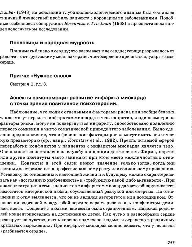DJVU. Психосоматика и позитивная психотерапия. Пезешкиан Н. Страница 255. Читать онлайн