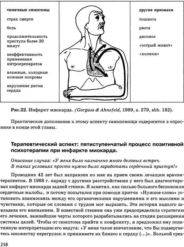 DJVU. Психосоматика и позитивная психотерапия. Пезешкиан Н. Страница 256. Читать онлайн