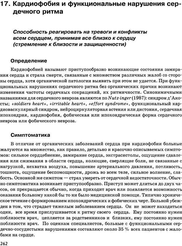 DJVU. Психосоматика и позитивная психотерапия. Пезешкиан Н. Страница 260. Читать онлайн