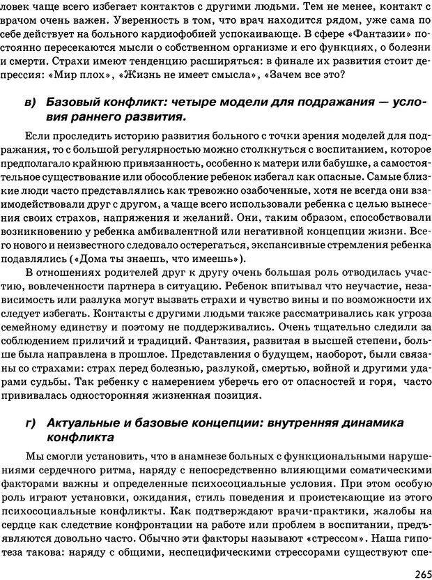 DJVU. Психосоматика и позитивная психотерапия. Пезешкиан Н. Страница 263. Читать онлайн