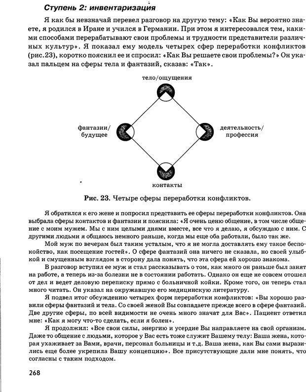 DJVU. Психосоматика и позитивная психотерапия. Пезешкиан Н. Страница 266. Читать онлайн