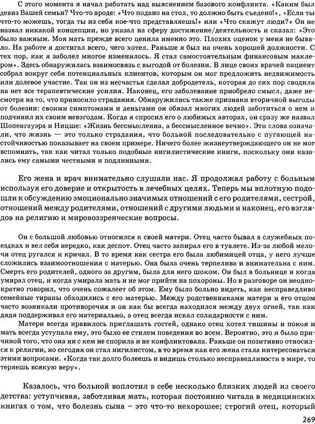 DJVU. Психосоматика и позитивная психотерапия. Пезешкиан Н. Страница 267. Читать онлайн