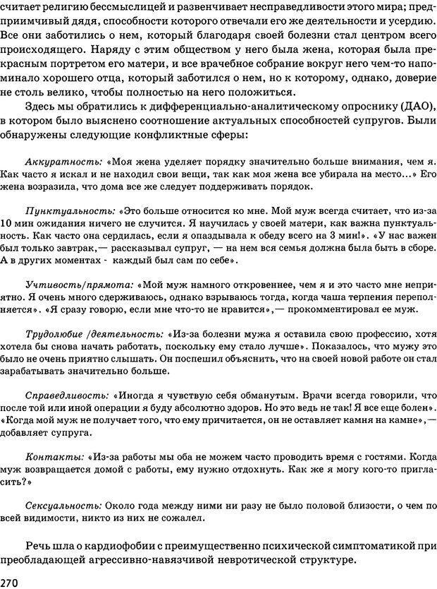 DJVU. Психосоматика и позитивная психотерапия. Пезешкиан Н. Страница 268. Читать онлайн