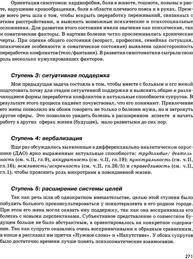 DJVU. Психосоматика и позитивная психотерапия. Пезешкиан Н. Страница 269. Читать онлайн