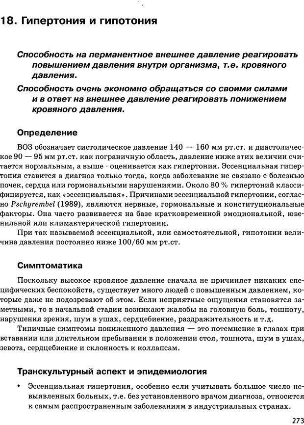 DJVU. Психосоматика и позитивная психотерапия. Пезешкиан Н. Страница 271. Читать онлайн