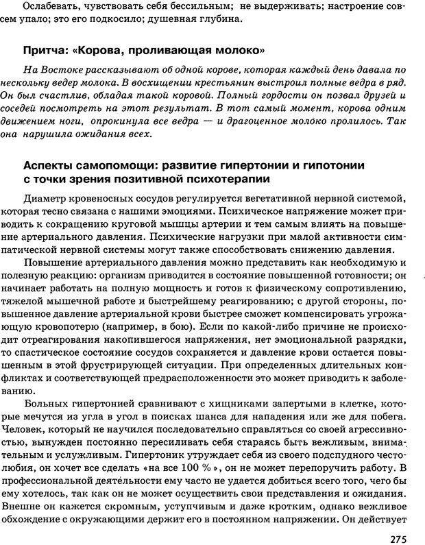 DJVU. Психосоматика и позитивная психотерапия. Пезешкиан Н. Страница 273. Читать онлайн