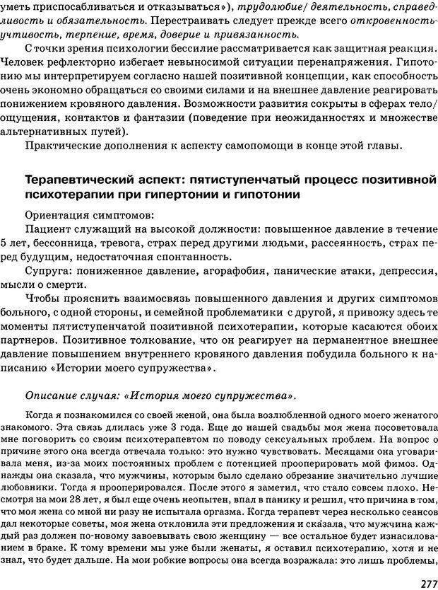 DJVU. Психосоматика и позитивная психотерапия. Пезешкиан Н. Страница 275. Читать онлайн