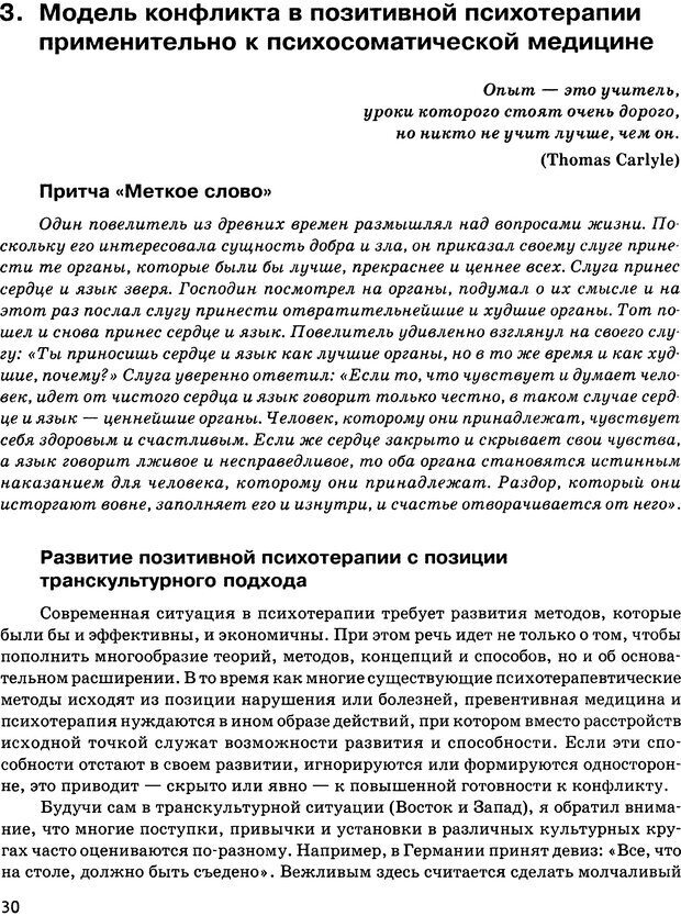 DJVU. Психосоматика и позитивная психотерапия. Пезешкиан Н. Страница 28. Читать онлайн