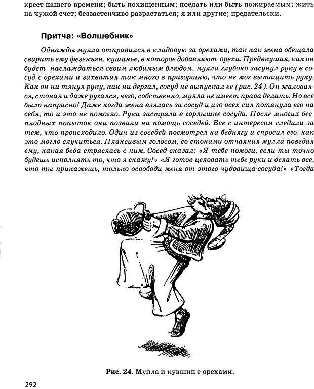DJVU. Психосоматика и позитивная психотерапия. Пезешкиан Н. Страница 290. Читать онлайн