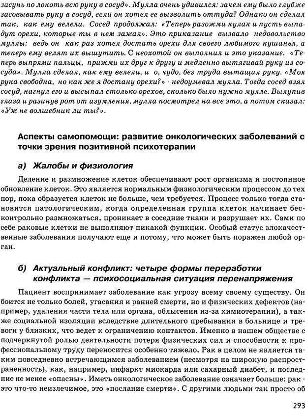 DJVU. Психосоматика и позитивная психотерапия. Пезешкиан Н. Страница 291. Читать онлайн