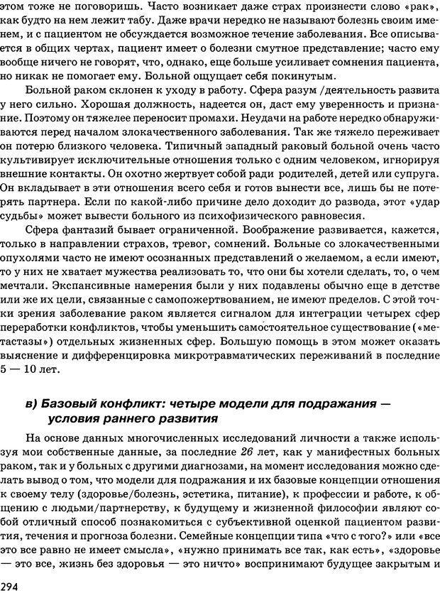 DJVU. Психосоматика и позитивная психотерапия. Пезешкиан Н. Страница 292. Читать онлайн