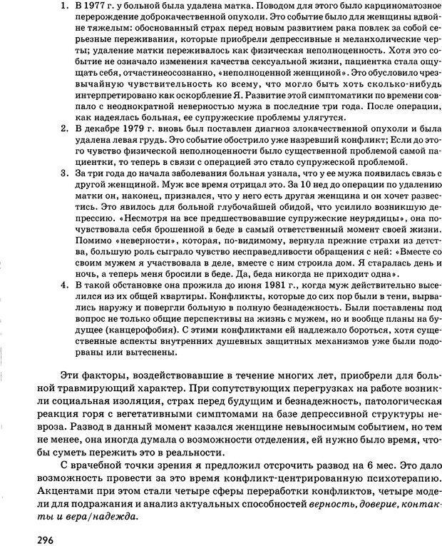 DJVU. Психосоматика и позитивная психотерапия. Пезешкиан Н. Страница 294. Читать онлайн