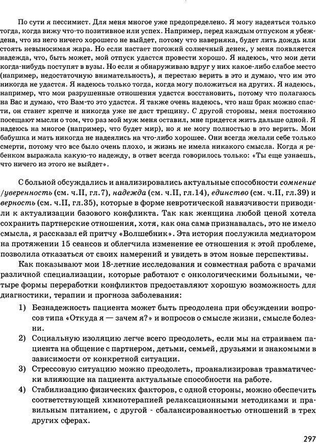 DJVU. Психосоматика и позитивная психотерапия. Пезешкиан Н. Страница 295. Читать онлайн