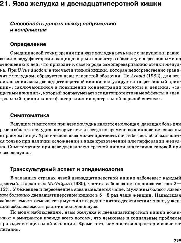 DJVU. Психосоматика и позитивная психотерапия. Пезешкиан Н. Страница 297. Читать онлайн