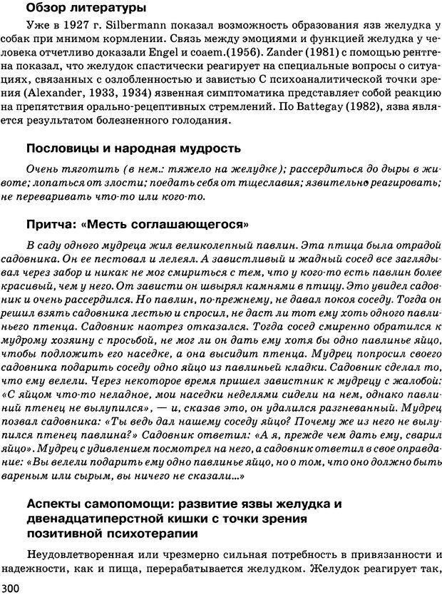 DJVU. Психосоматика и позитивная психотерапия. Пезешкиан Н. Страница 298. Читать онлайн