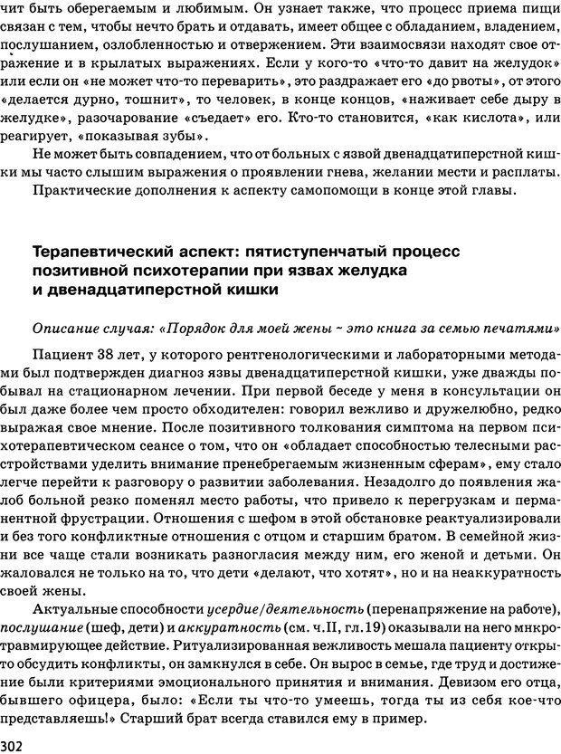 DJVU. Психосоматика и позитивная психотерапия. Пезешкиан Н. Страница 300. Читать онлайн
