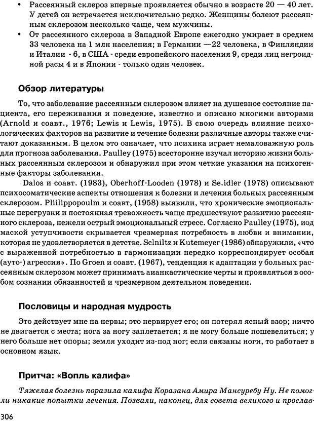 DJVU. Психосоматика и позитивная психотерапия. Пезешкиан Н. Страница 304. Читать онлайн