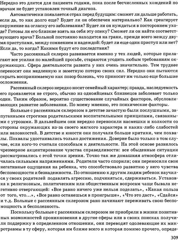 DJVU. Психосоматика и позитивная психотерапия. Пезешкиан Н. Страница 307. Читать онлайн
