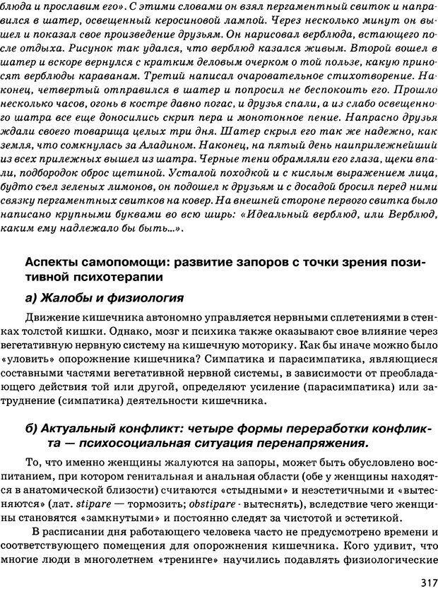 DJVU. Психосоматика и позитивная психотерапия. Пезешкиан Н. Страница 315. Читать онлайн