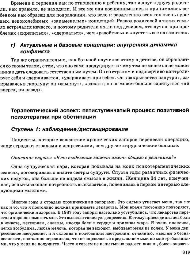 DJVU. Психосоматика и позитивная психотерапия. Пезешкиан Н. Страница 317. Читать онлайн