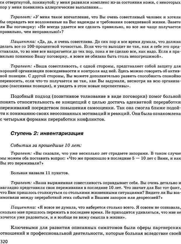 DJVU. Психосоматика и позитивная психотерапия. Пезешкиан Н. Страница 318. Читать онлайн
