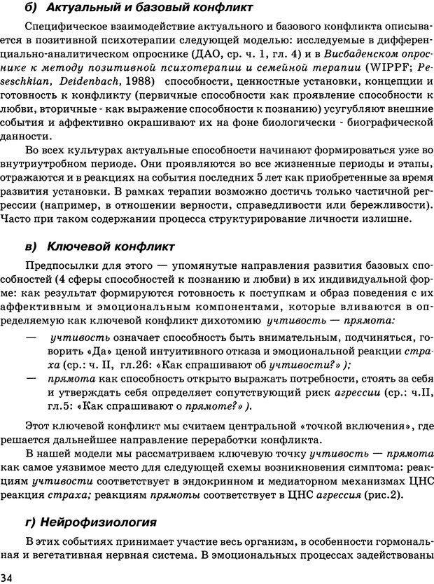 DJVU. Психосоматика и позитивная психотерапия. Пезешкиан Н. Страница 32. Читать онлайн