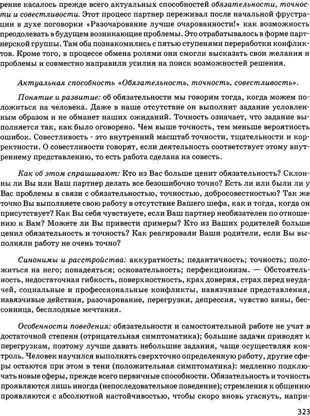 DJVU. Психосоматика и позитивная психотерапия. Пезешкиан Н. Страница 321. Читать онлайн
