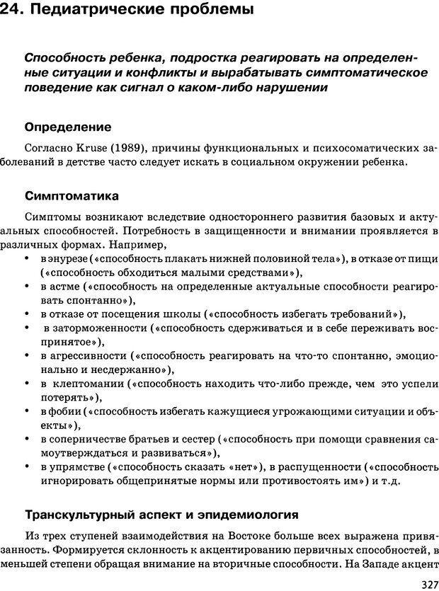 DJVU. Психосоматика и позитивная психотерапия. Пезешкиан Н. Страница 325. Читать онлайн