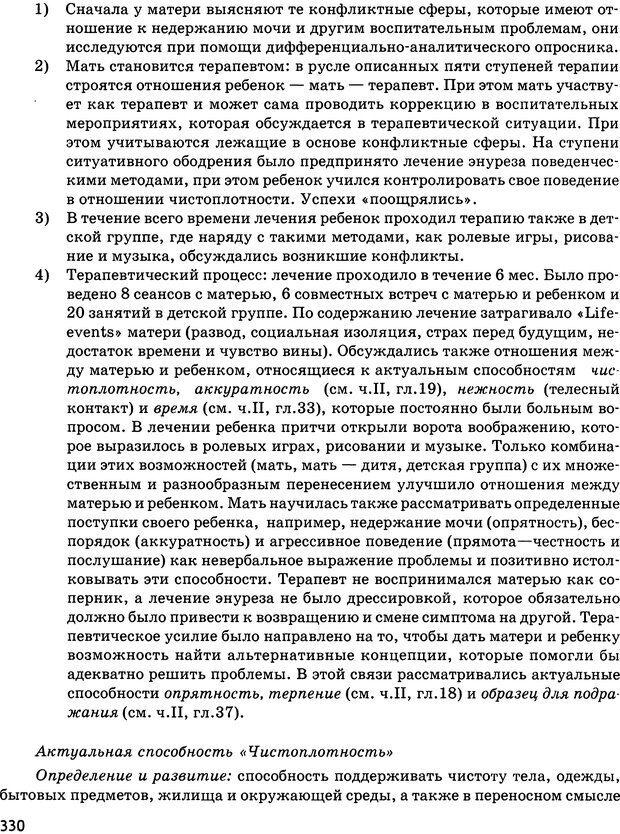 DJVU. Психосоматика и позитивная психотерапия. Пезешкиан Н. Страница 328. Читать онлайн
