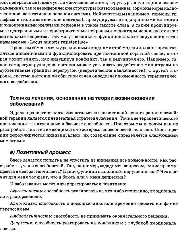 DJVU. Психосоматика и позитивная психотерапия. Пезешкиан Н. Страница 33. Читать онлайн