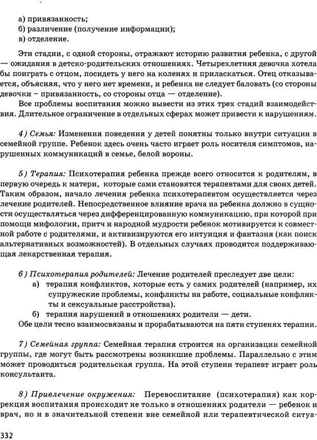 DJVU. Психосоматика и позитивная психотерапия. Пезешкиан Н. Страница 330. Читать онлайн