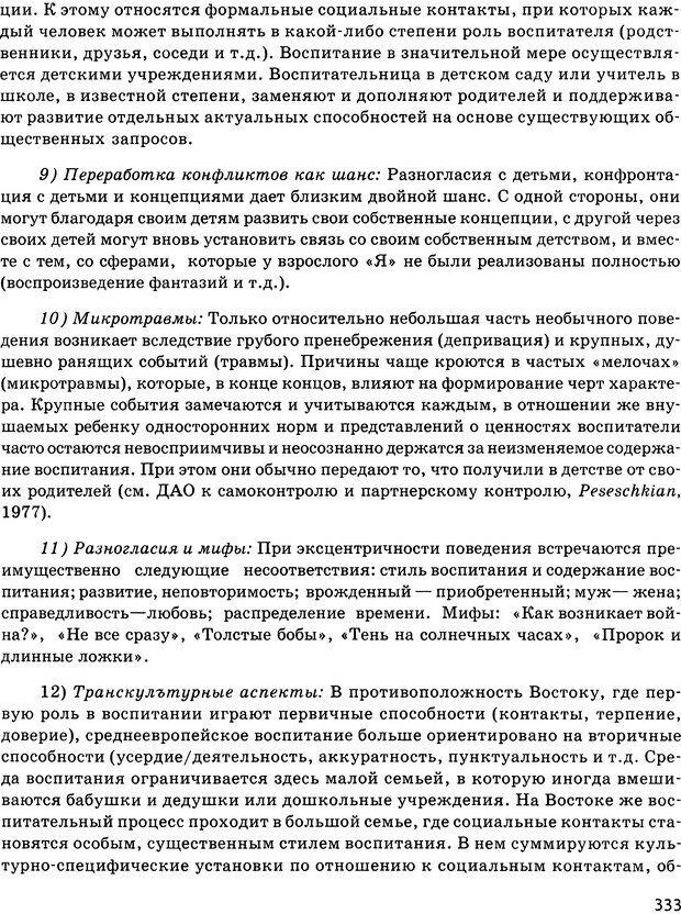 DJVU. Психосоматика и позитивная психотерапия. Пезешкиан Н. Страница 331. Читать онлайн
