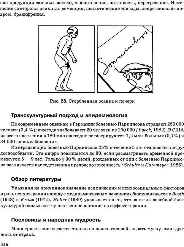 DJVU. Психосоматика и позитивная психотерапия. Пезешкиан Н. Страница 334. Читать онлайн