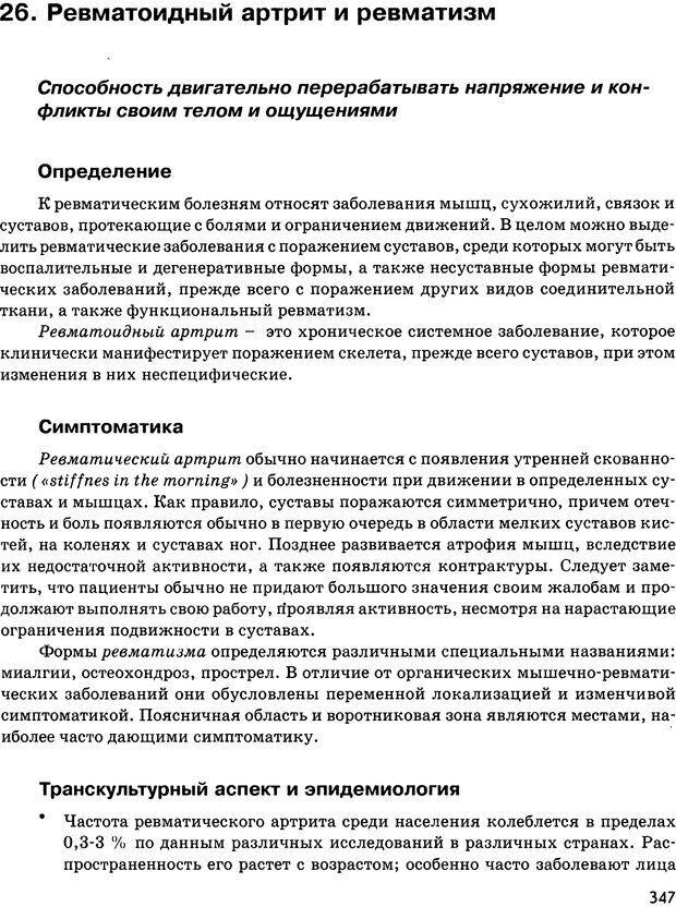 DJVU. Психосоматика и позитивная психотерапия. Пезешкиан Н. Страница 345. Читать онлайн