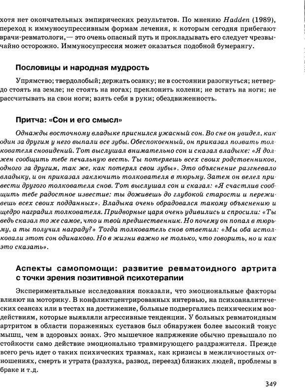 DJVU. Психосоматика и позитивная психотерапия. Пезешкиан Н. Страница 347. Читать онлайн