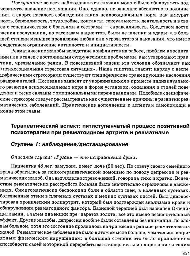 DJVU. Психосоматика и позитивная психотерапия. Пезешкиан Н. Страница 349. Читать онлайн