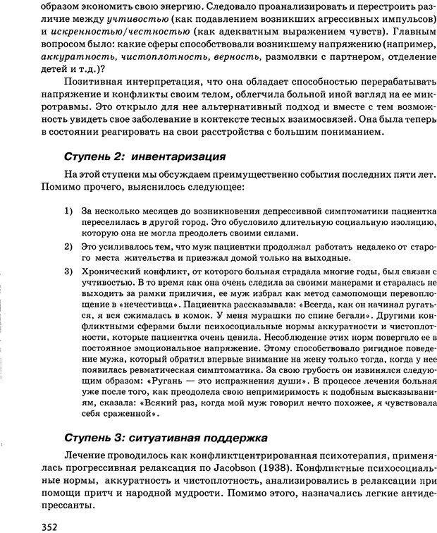 DJVU. Психосоматика и позитивная психотерапия. Пезешкиан Н. Страница 350. Читать онлайн