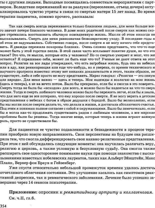 DJVU. Психосоматика и позитивная психотерапия. Пезешкиан Н. Страница 352. Читать онлайн