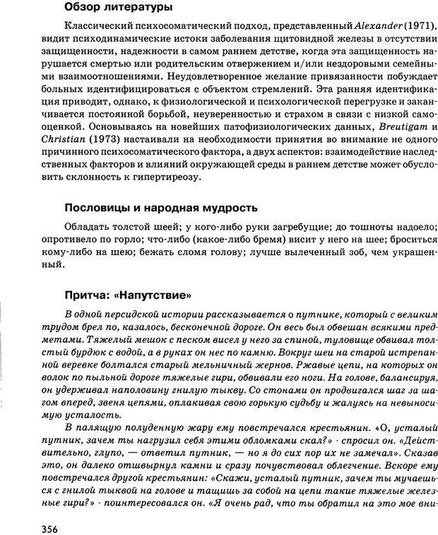 DJVU. Психосоматика и позитивная психотерапия. Пезешкиан Н. Страница 354. Читать онлайн