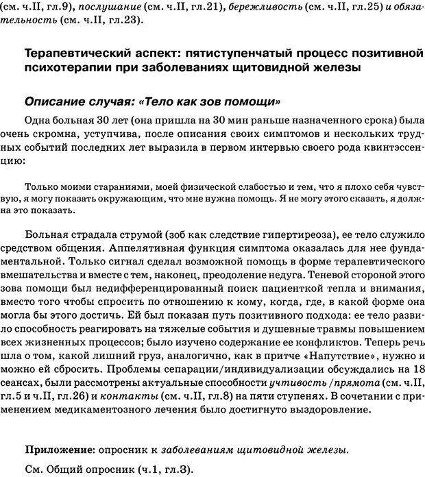 DJVU. Психосоматика и позитивная психотерапия. Пезешкиан Н. Страница 356. Читать онлайн