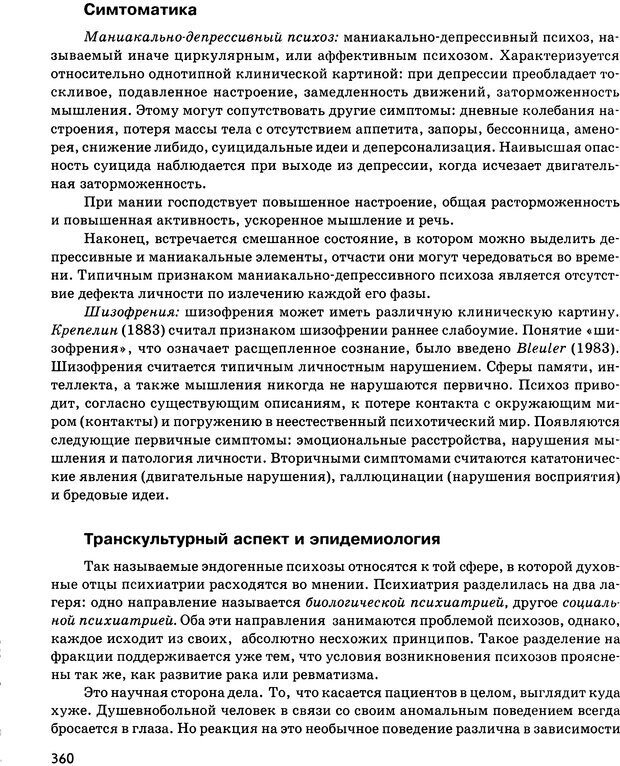 DJVU. Психосоматика и позитивная психотерапия. Пезешкиан Н. Страница 358. Читать онлайн
