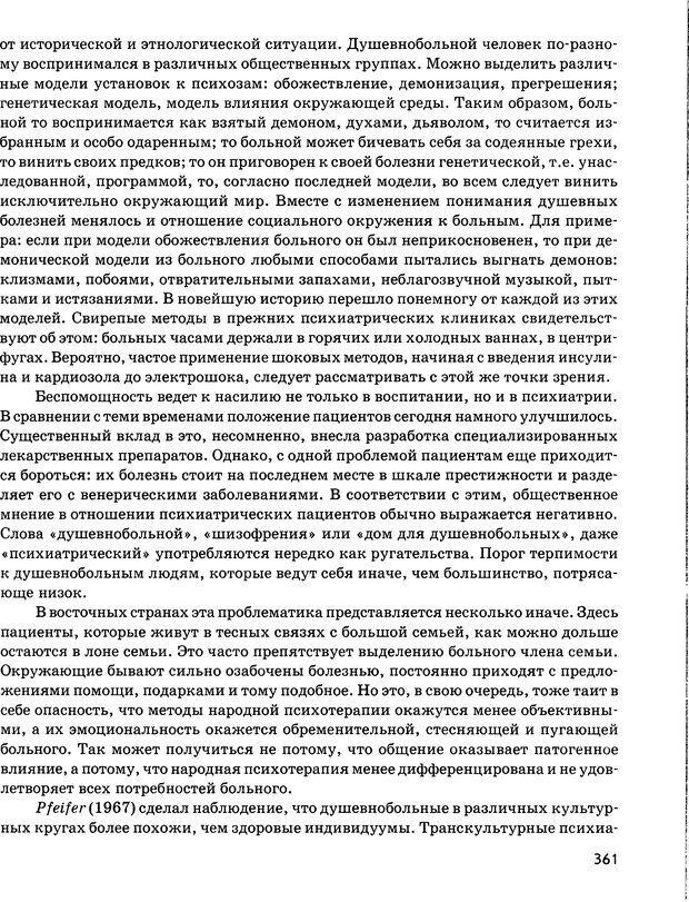 DJVU. Психосоматика и позитивная психотерапия. Пезешкиан Н. Страница 359. Читать онлайн