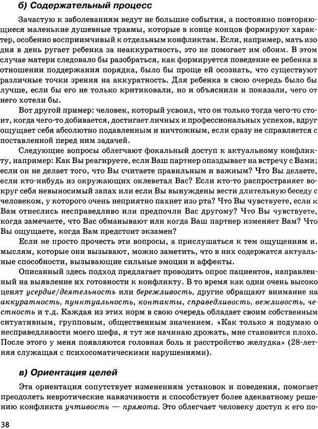 DJVU. Психосоматика и позитивная психотерапия. Пезешкиан Н. Страница 36. Читать онлайн