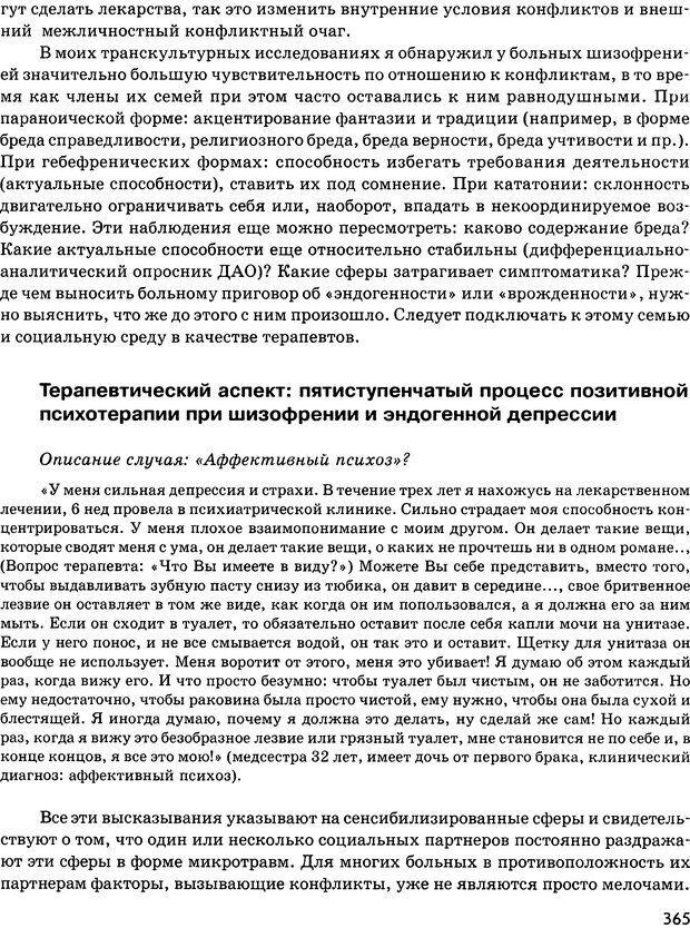 DJVU. Психосоматика и позитивная психотерапия. Пезешкиан Н. Страница 363. Читать онлайн
