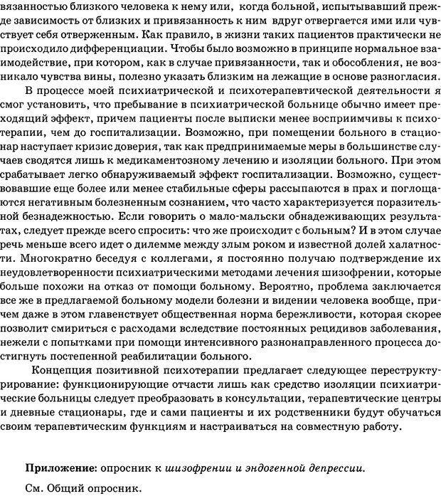 DJVU. Психосоматика и позитивная психотерапия. Пезешкиан Н. Страница 367. Читать онлайн