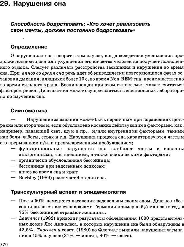 DJVU. Психосоматика и позитивная психотерапия. Пезешкиан Н. Страница 368. Читать онлайн
