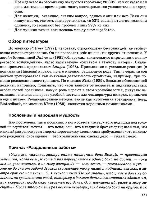 DJVU. Психосоматика и позитивная психотерапия. Пезешкиан Н. Страница 369. Читать онлайн
