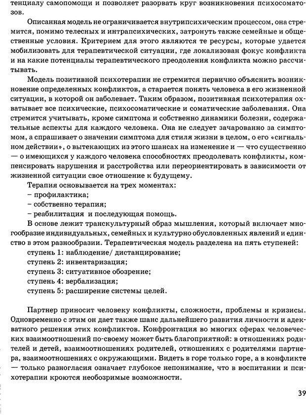 DJVU. Психосоматика и позитивная психотерапия. Пезешкиан Н. Страница 37. Читать онлайн